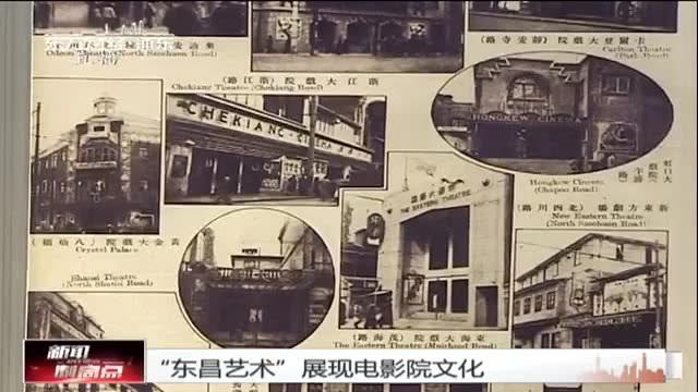 """""""东昌艺术""""展现电影院文化_腾讯视频"""